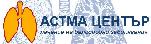 Астма Център